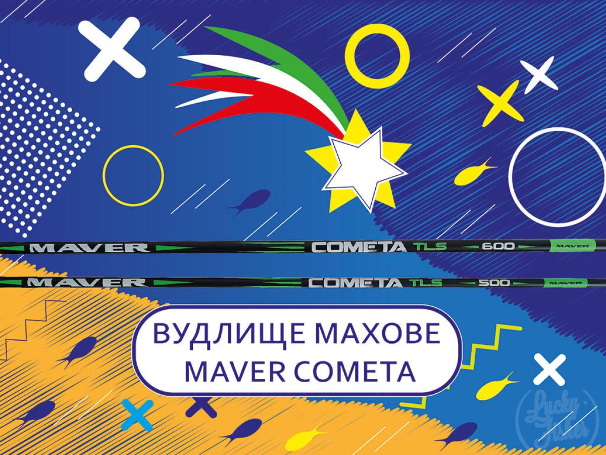 Вудлища Maver Cometa TLS