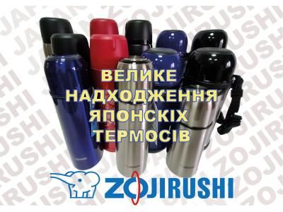 Поповнення термосами Zojirushi