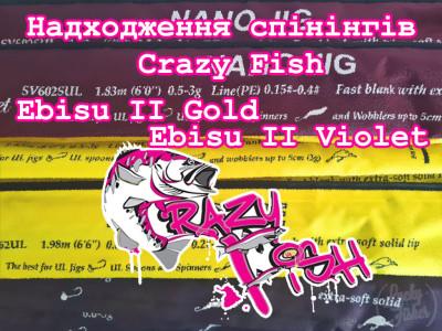 Прихід товару від Crazy Fish, популярні спінінги Ebisu Gold та Ebisu Violet ver.2