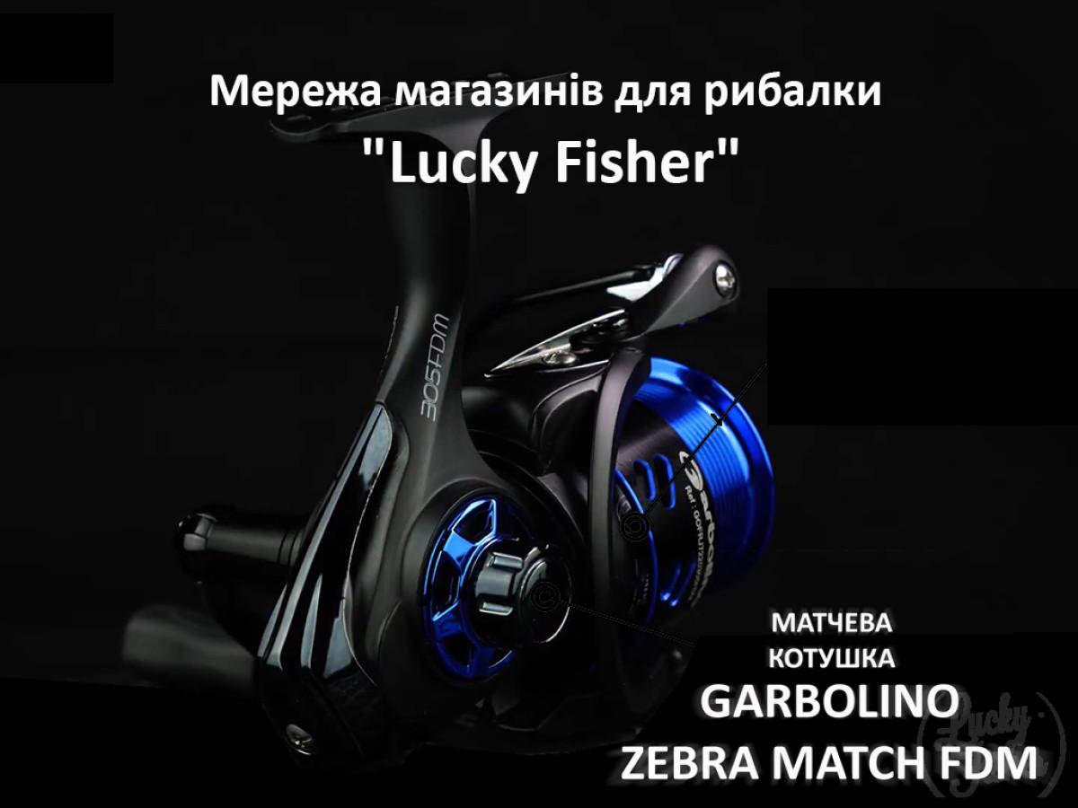 Котушка Garbolino Zebra Match FDM