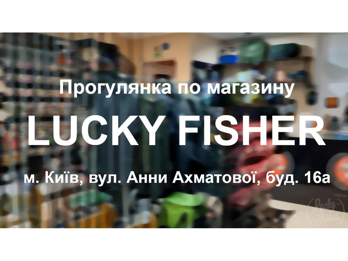 Наступна прогулянка по магазину Lucky Fisher