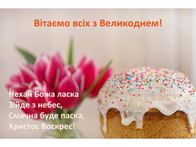 Поздравляем и празднуем вместе Пасху! -15% на заказ!